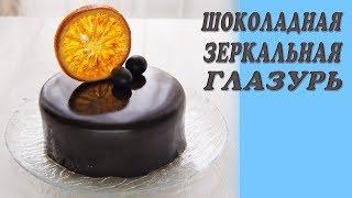 Шоколадная зеркальная глазурь для торта. Простой рецепт в домашних условиях
