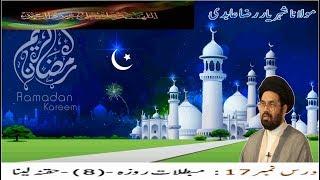 Lecture 17 (Roza) Mubtilaat-e-Roza (Huqna Laina) by Maulana Syed Shahryar Raza Abidi