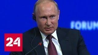 Путин ответил, кто победит на чемпионате мира по футболу - Россия 24