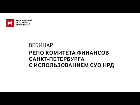 Вебинар «РЕПО Комитета финансов Санкт-Петербурга с использованием СУО НРД»