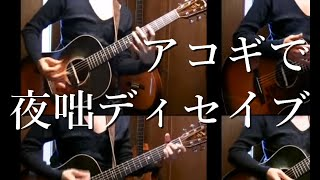 "IA - ""Yobanashi Deceive"" on guitars by Osamuraisan 「夜咄ディセイブ」アコギでロック"