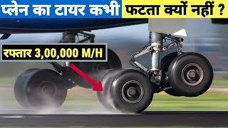 Why Plane Tyres don't Blasts/Brust during landing on such high speed ? Reason is not Tyre Material