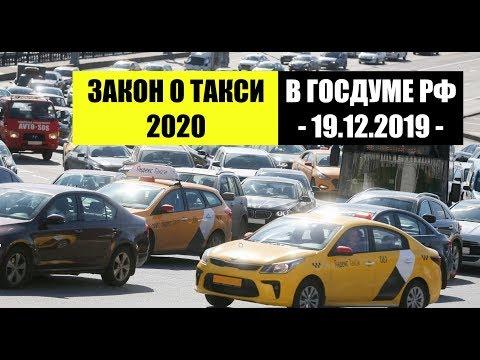 НОВЫЙ ЗАКОН О ТАКСИ 2020 в Госдуме РФ.  Яндекс такси.  Автоюрист.  Адвокат