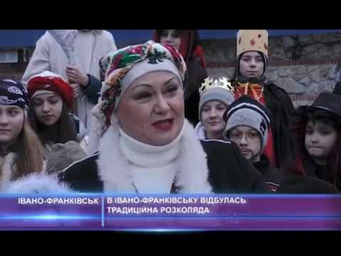 В Івано-Франківську відбулася традиційна Розколяда
