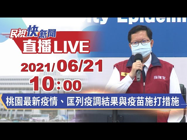 0621鄭文燦市長說明桃園最新疫情、匡列疫調結果與疫苗施打措施|民視快新聞|