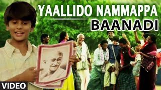 Download Hindi Video Songs - Yaallido Nammappa  II BAANADI II Praful Vishwakarma, H. G. Dattatreya, Rajesh Nataranga
