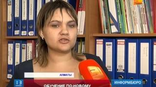 В Казахстане запущен пилотный проект по переходу на новый формат школьного обучения