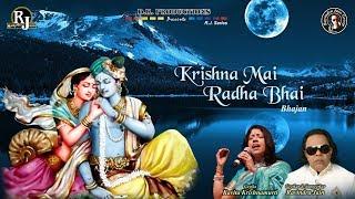 Krishna Mai Radha Bhai Re | Kavita Krishnamurthy | Ravindra Jain's Krishna Bhajans