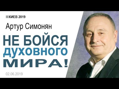 Артур Симонян ▪ Не бойся духовного мира │Киев 2019│Проповеди христианские