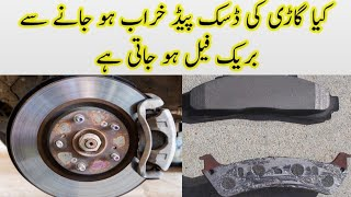 How to Change Brake Pads and Rotors Urdu in Hindi