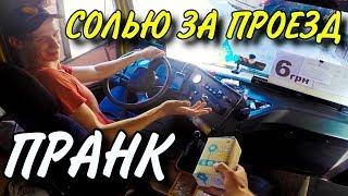 В Украине люди солью рассчитываются в маршрутках ПРАНК / PRANK!
