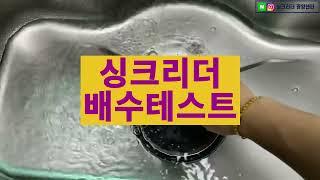 싱크리더 음식물처리기 설치 후 배수테스트