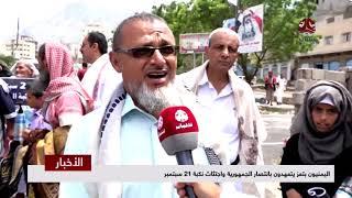 اليمنيون بتعز يتعهدون بانتصار الجمهورية واجتثاث نكبة 21 سبتمبر  | تقرير يمن شباب