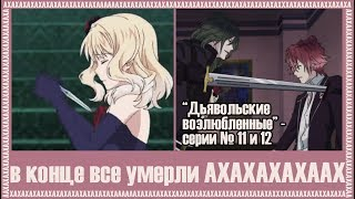 """Реакция девушек на аниме """"Дьявольские Возлюбленные - эпизод №11 и 12""""."""