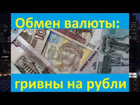 Обмен валют: гривны на рубли