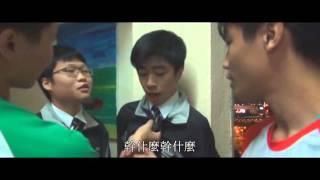 《學校價值短片》嗇色園主辦可藝中學 -《互相信任》