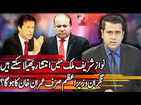 Takrar With Imran Khan - 17 April 2018 - Express News