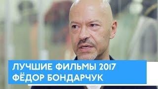 Лучший фильм 2017: версия Фёдора Бондарчука