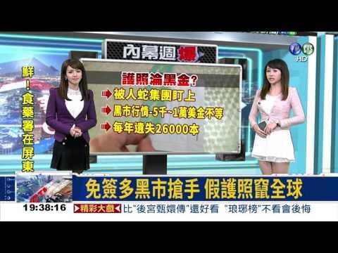 中華民國護照好用 黑市賣50萬