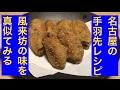 元祖風来坊   手羽先レシピ 作り方説明動画  やっぱ山ちゃんじゃダメだろ(笑)
