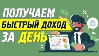 VideoBonus Click ОТЗЫВЫ ПАРТНЕРОВ.  Как заработать без вложений