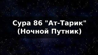 "Коран: Сура 86 ""Ат-Тарик"" (Ночной Путник)"