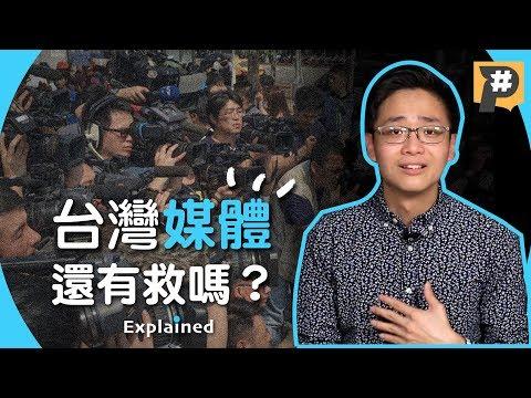 台灣媒體是怎麼爛掉的?七分鐘看懂媒體亂象五大關鍵!【記者真心話】Vol.1|懶人包