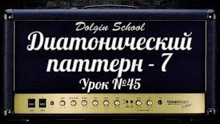 Диатонический паттерн (7) - Уроки игры на электрогитаре №45  Dolgin School