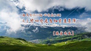 雜阿含0615經-四念處(1版)4-1.修四念處自知前後昇降[德藏比丘]