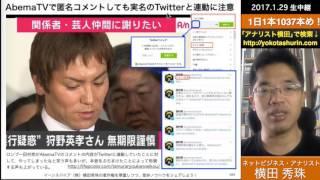 ロンブー田村亮が狩野英孝へAbemaTVで匿名コメントしても実名のTwitter...