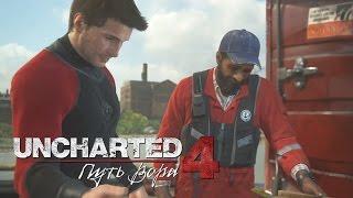 15 лет спустя — На русском Uncharted 4: Путь вора #3 Без комментариев!