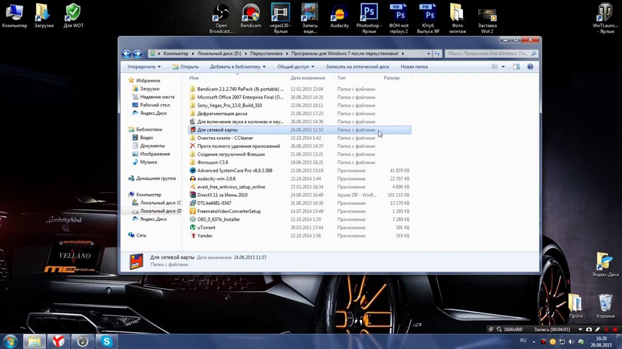 Cкачать windows 7 максимальная 64 bit русский торрент 2017 (3,26 гб).