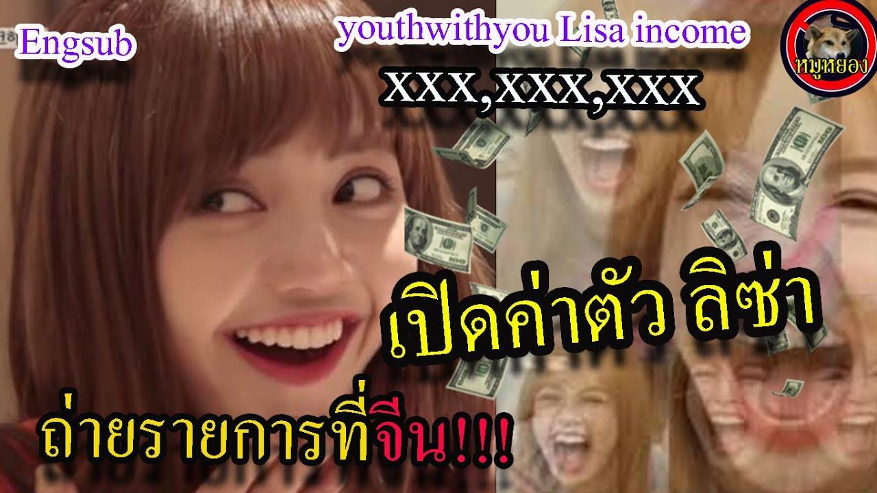 เปิดค่าตัว ลิซ่า ไปถ่ายรายการ ที่จีน ได้กี่ล้าน? youthwithyou  Lisa blackpink income