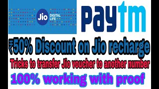 Free Jio recharge tricks|| Paytm new offer in jio recharge || 100% working with proof👌👌👌