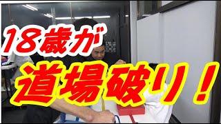 【アームレスリング】道場破り!18歳の若造が世界最強の要塞!豪傑道場に乗り込む!