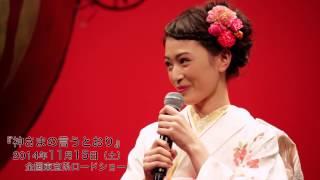 優希美青出演映画「神さまの言うとおり」 2014年11月15日(土)全国東宝...