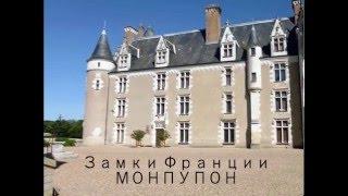 Замки Франции. Монпупон.(http://kruiz2011.ru Это видео снято во время путешествия по Франции в июле 2015 года . Один из замков Франции в долине..., 2016-03-31T19:37:34.000Z)