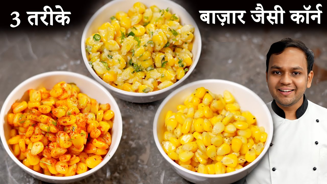 Download स्वीट कॉर्न चाट - 3 Flavors American Butter Masala Cheese Sweet Corn Recipe - CookingShooking