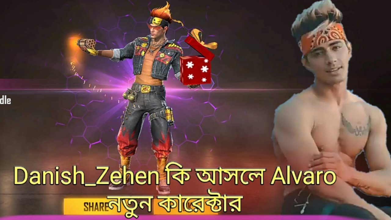 কি দিলো এটা জরিনা। Indian Super Star Danish Zehen in Free Fire New Character alvaro - YouTube