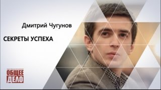 Секреты успеха - Дмитрий Чугунов
