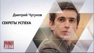 видео Чугунов Дмитрий Александрович