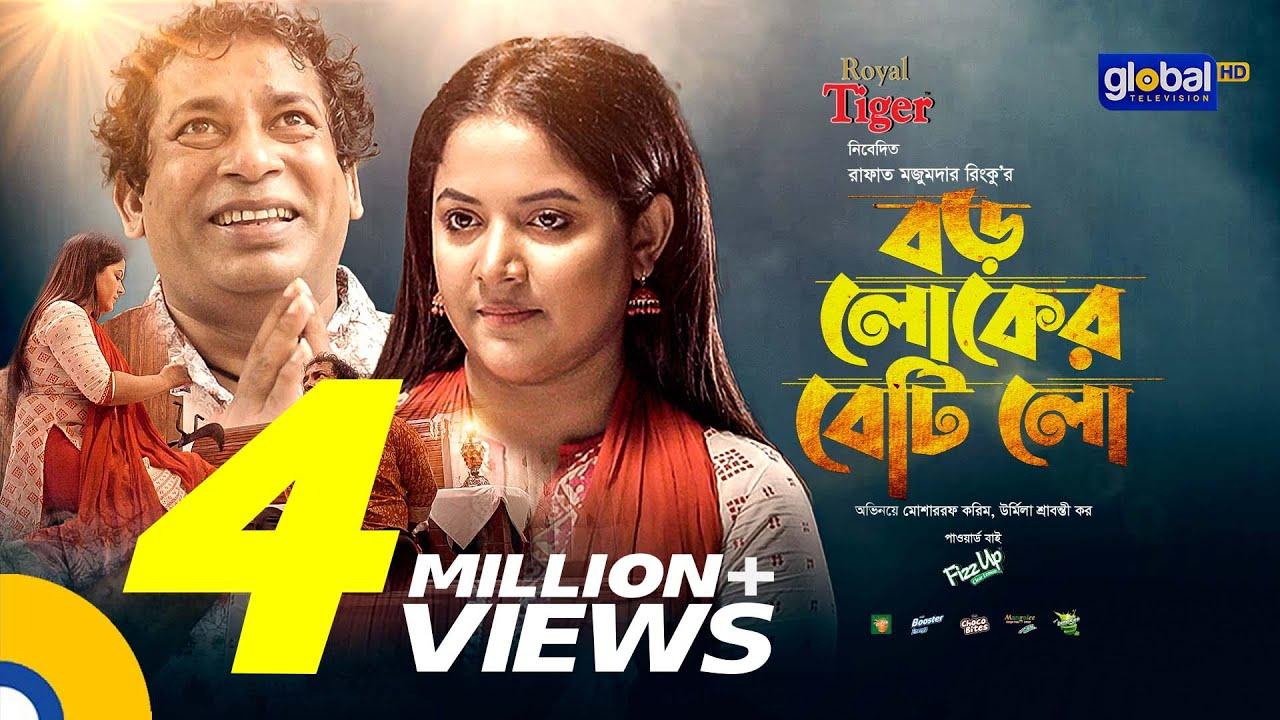 Eid Special natok | Boro Loker Betilo | বড় লোকের বেটিলো | Mosharraf Karim, Urmila | New Bangla Natok