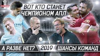 ВОТ КТО СТАНЕТ ЧЕМПИОНОМ АПЛ 2019 • Шансы лидеров • Ливерпуль • Манчестер Сити