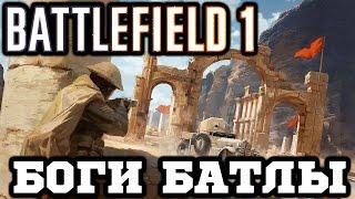 Battlefield 1 - Попали в АД! Бункеры и Отцы