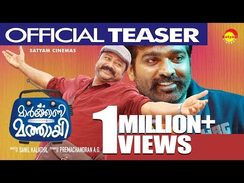 Maarconi Mathaai | Official Teaser HD | Jayaram | Vijay Sethupathi | New Malayalam Movie