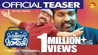 Maarconi Mathaai | Official Teaser HD | Jayaram | Vijay Sethupathi | New Malayalam Movie