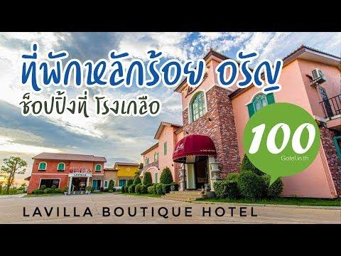 ที่พักหลักร้อย La Villa Boutique Hotel อรัญประเทศ สระแก้ว