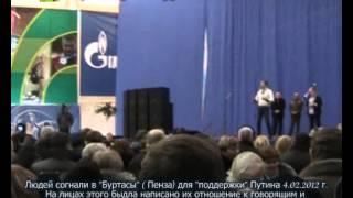 Предвыборное шоу с рабами согнаными в зал 4.02.2012 Петлероводами