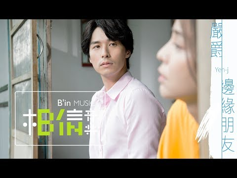 Yen-j嚴爵 [ 邊緣朋友Barely Friends ] -戲劇「我和我的四個男人」片尾曲