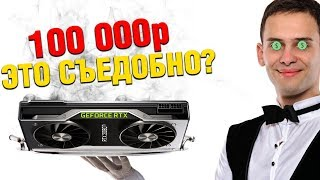 Nvidia RTX 2080 Ti за 100 000 рублей - Подробности ( RTX 2080 Ti, RTX 2080, RTX 2070)